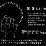 コロナ禍でもコーヒーで繋がり強くなるプロジェクト STAY STRONG COFFEE ROASTERS PROJECTS